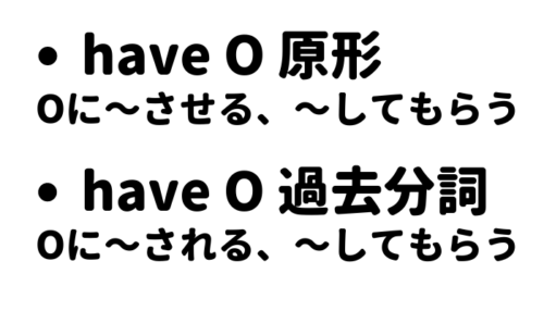 have 使役動詞