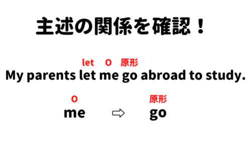 使役動詞let関係性