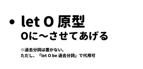 使役動詞let