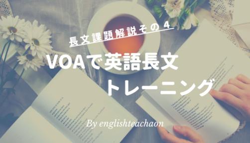 長文課題解説その4 VOAで英語長文トレーニング