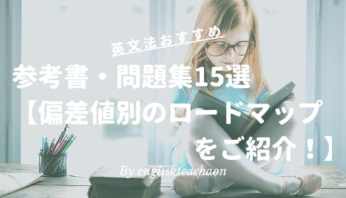 英文法おすすめ参考書・問題集15選【偏差値別のロードマップをご紹介!】