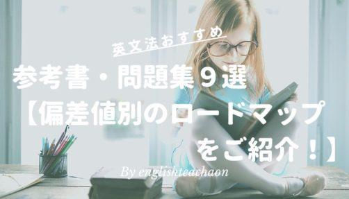 おすすめ参考書9選