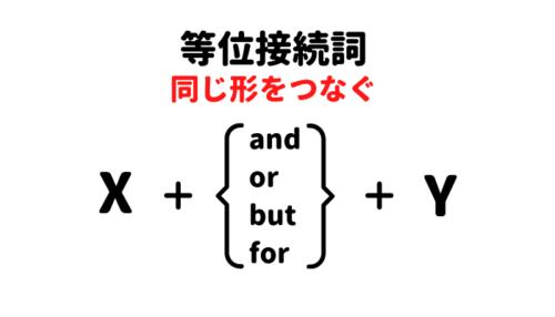 等位接続詞