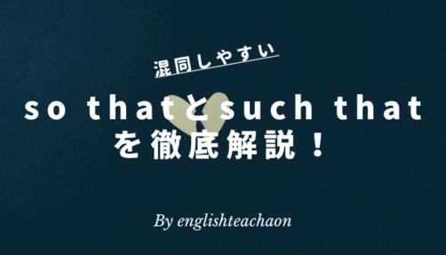 so thatとsuch that