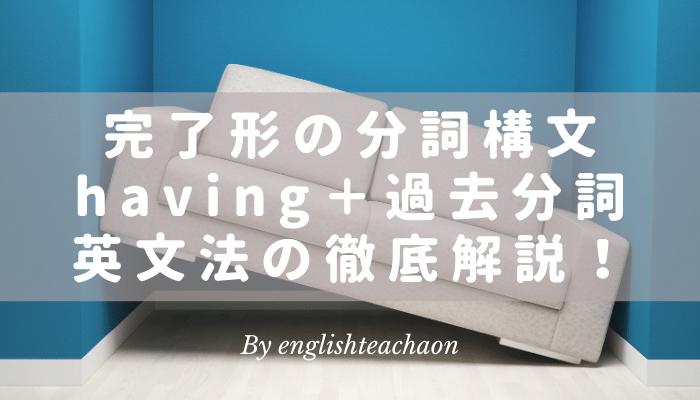 完了形の分詞構文